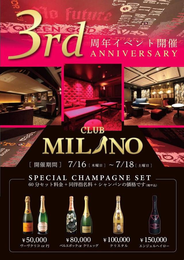 CLUBMILANO3周年イベント