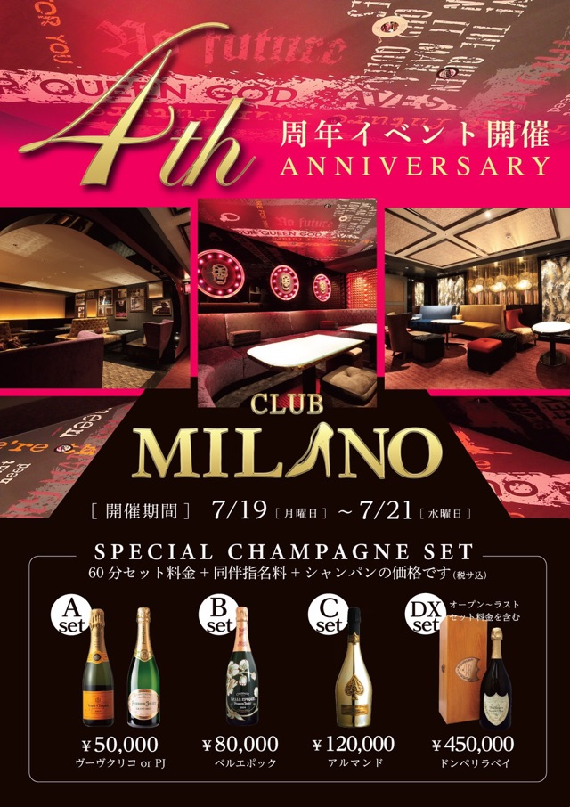 CLUBMILANO4周年
